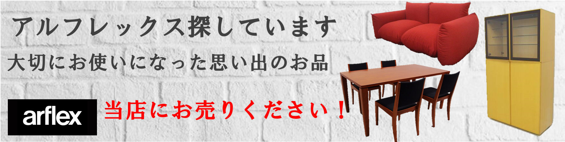 東京、横浜にてアルフレックス社製品お買取り強化中! マレンコ/コンポーザー/モンターニャ