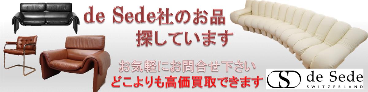 de Sede/mobilia社製品お買取り強化中! スネークソファ/DS-2011/DS76/DS164