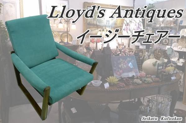 ★Lloyd's Antiques★ヴィンテージ アームチェア 12万【ロイズ】 - ヤフオク!